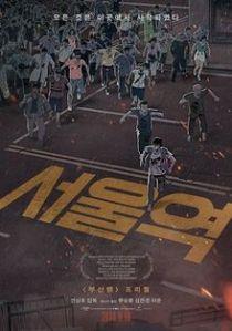seoul_station_film_poster-jpeg